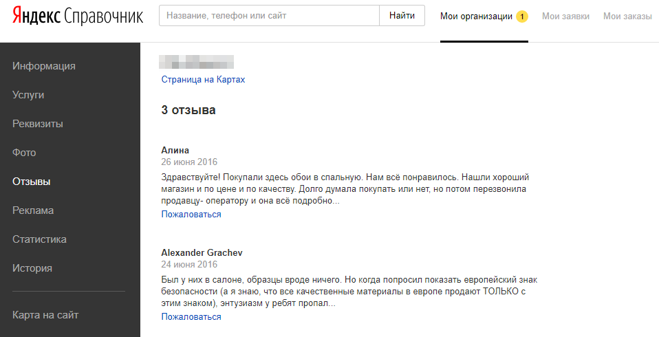 google my business i yandex spavochnik 12.png