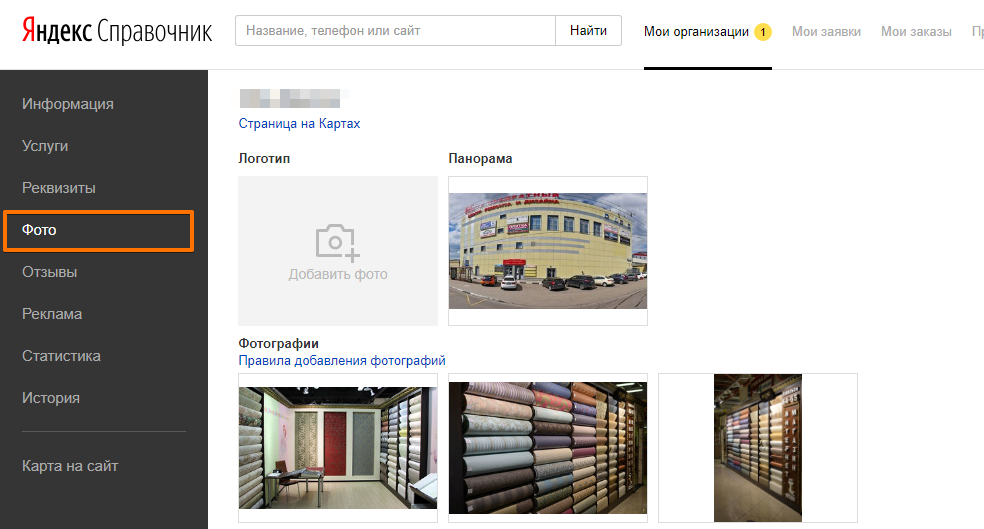 google my business i yandex spavochnik 10.png
