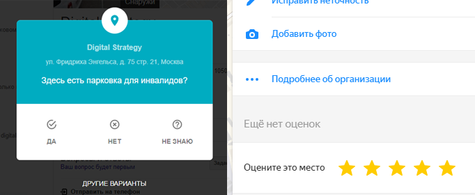 google my business i yandex spavochnik 7.png