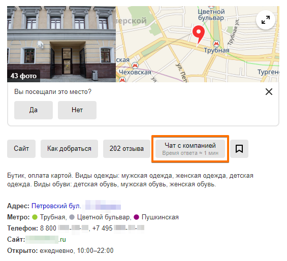google my business i yandex spavochnik 13.png