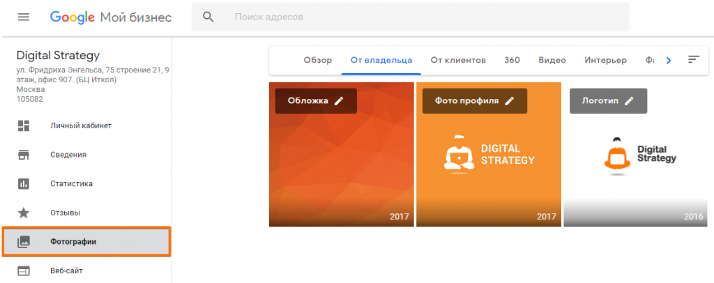 google my business i yandex spavochnik 8.png