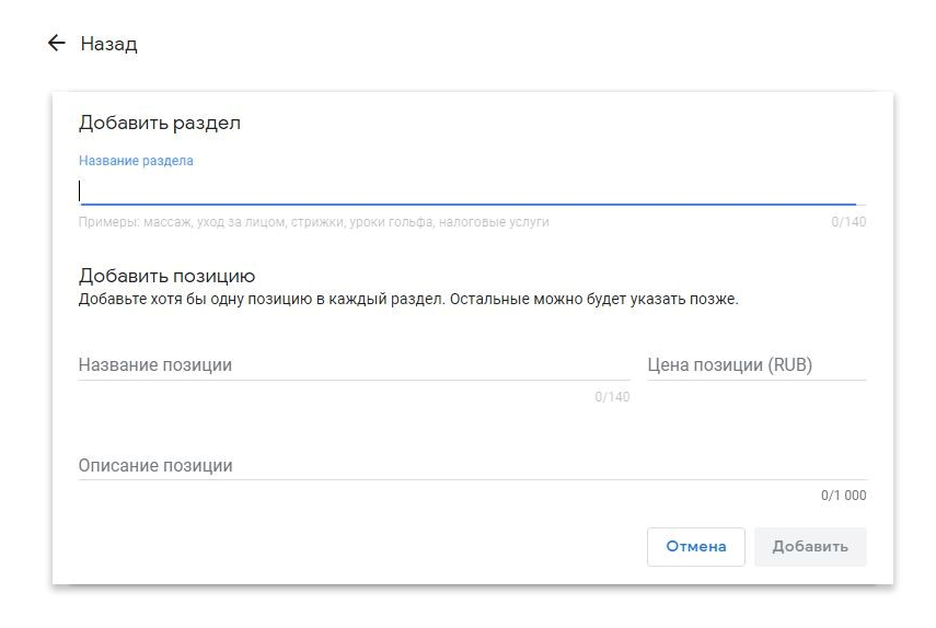 google my business i yandex spavochnik 17.png